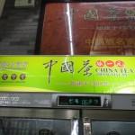 chinatea66